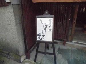 越前東郷駅を見てきました。 「純米吟醸しぼりたて生」のお品書き/どこまでもアマチュア