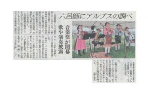 アルプス音楽祭記事(日刊県民福井)