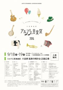 六呂師高原アルプス音楽祭2016ポスター表