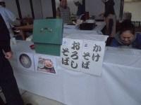 大野麺類組合のメニュー