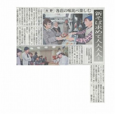 2016.11.20 日刊県民福井記事