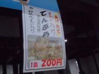 まいたけ天ぷら