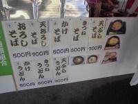 大野麺類組合のお店のメニュー