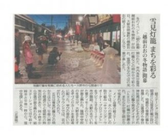 20170205 日刊県民福井記事2