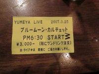 BlueMoonQuartetLive入場チケット