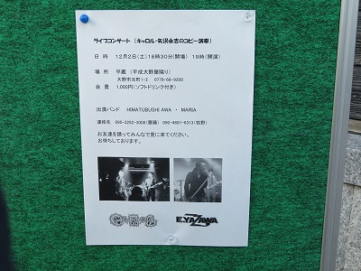 歳末ライブ at 平蔵