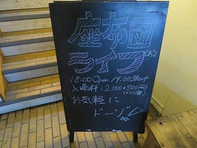 座布団ライブ Vol.11 at 蕎麦バー大和