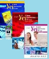 /Files/images/Усi уроки iнформатики.jpg