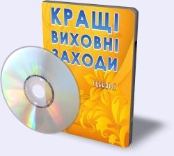 /Files/images/вих_заходи.jpg