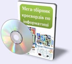 /Files/images/кросворд.jpg