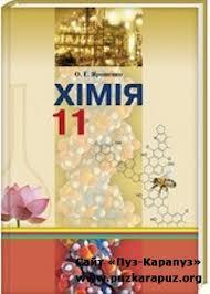 /Files/images/navchalna_l-ra/Ярошенко Хімія11 клас.jpg