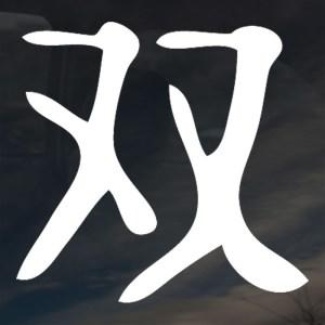 Kanji-twins587