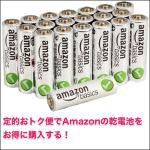 良質で安いAmazonの乾電池をさらにお得に買う方法。