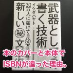 書籍カバーと本体でISBNコードが違っててメルカリでトラブった件とその理由。