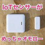 2000円のIoTセンサー『Leafee mag』をエアコンに取り付けてみた^^
