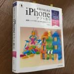 iPhoneアプリ開発に2度も挫折した私がやっと読破できた入門書がコレ