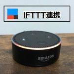 Amazon Echoで家電操作やiPhoneを探す方法(IFTTT編)