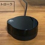 Google Homeで『家電リモコン』スキルを試してみた!!