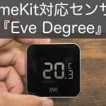 Homekit対応のIoTデバイス『Eve Degree』を使ってみた!!