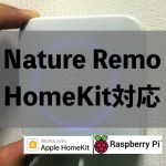 【Homebridge】NatureRemoをHomeKit対応させる方法