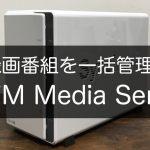 Synologyアドオン『DiXiM Media Server』で録画番組を一括管理
