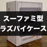 スーパーファミコン型ラズパイケースを購入してみた!