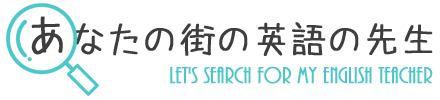 英語教室検索サイト