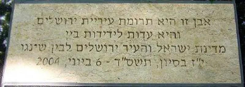 Esta placa, colocada no chão entre os dois túmulos, diz Esta placa é um presente da cidade de Jerusalém, como um sinal de amizade entre o Estado de Israel, a cidade de Jerusalém e Shingo.