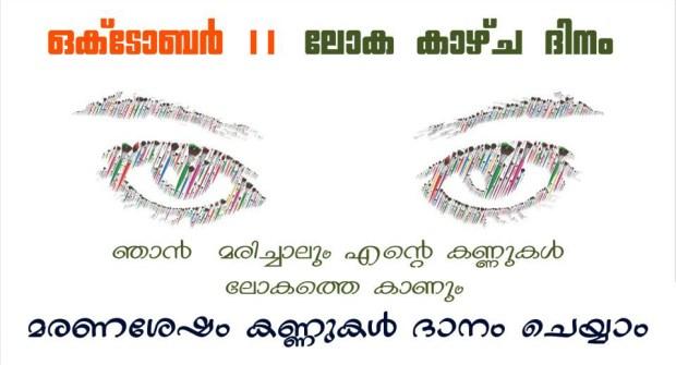 World Sight Day - ലോക കാഴ്ച ദിനം