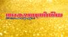 അക്ഷയ ത്രിതീയ - സ്വർണവ്യാപാരത്തിന്റെ തട്ടിപ്പുകഥകൾ