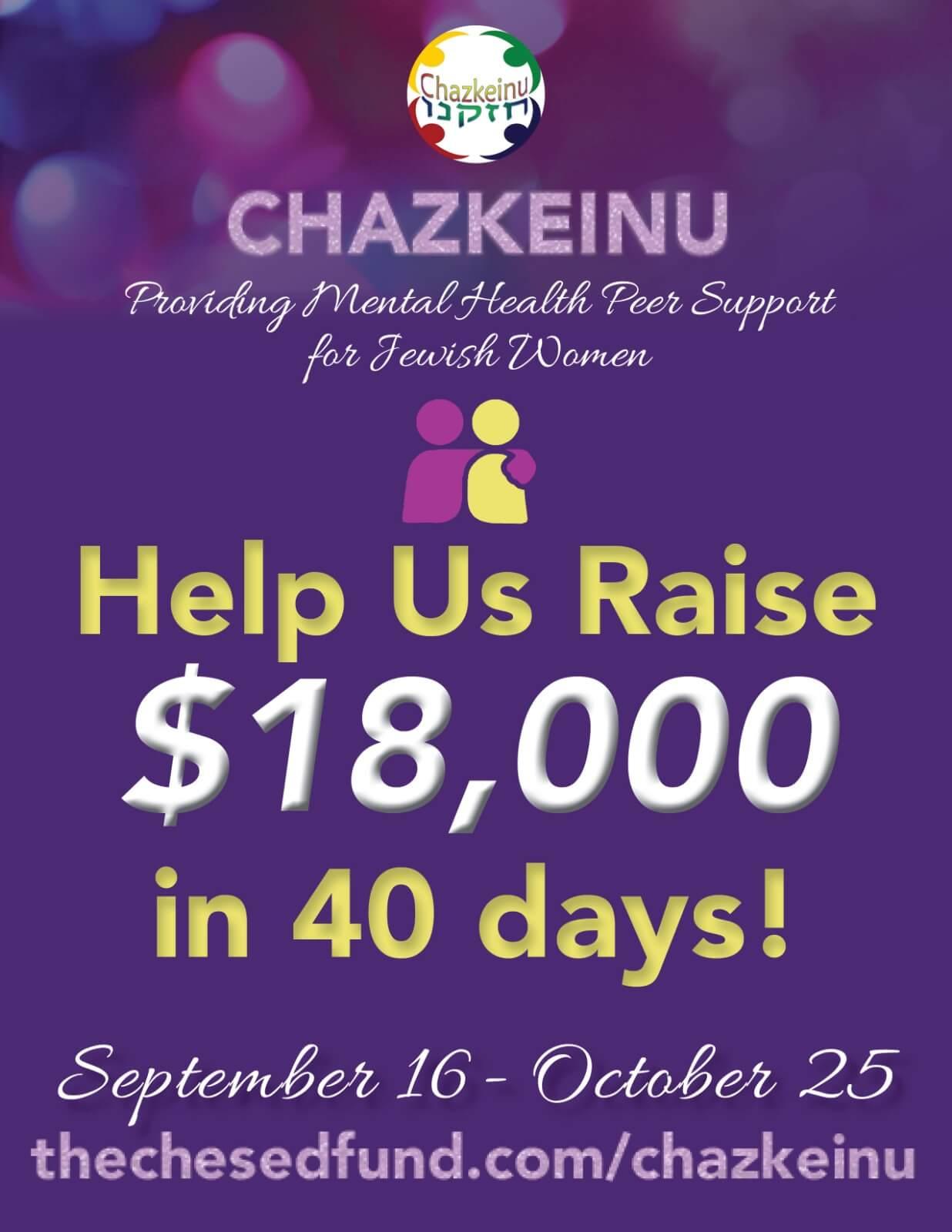 Chazkeinu Chesed Fund – 2019 Fundraiser
