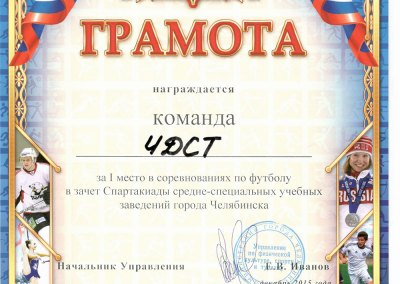 Спортивная победа студентов ЧДСТ