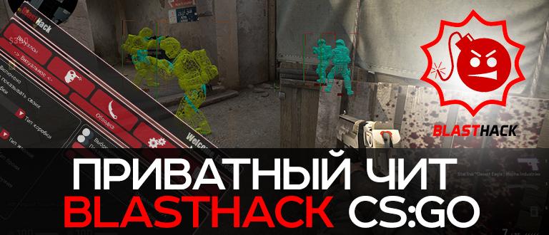 Blasthack