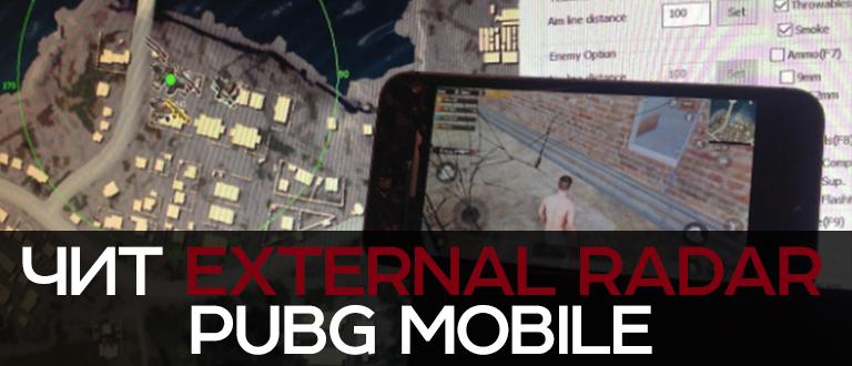 PUBG Mobile - External radar