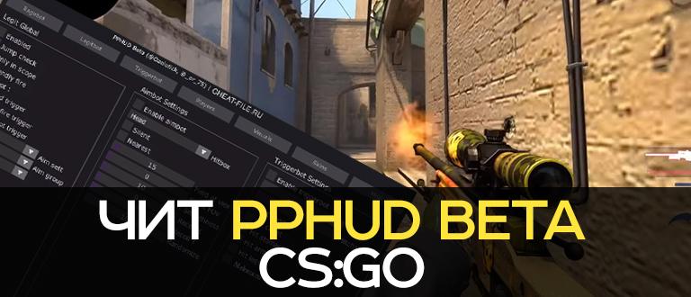 PPHUD Free (V2)