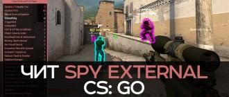Spy External 1337hax