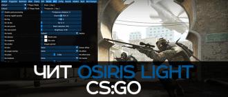 Osiris Light