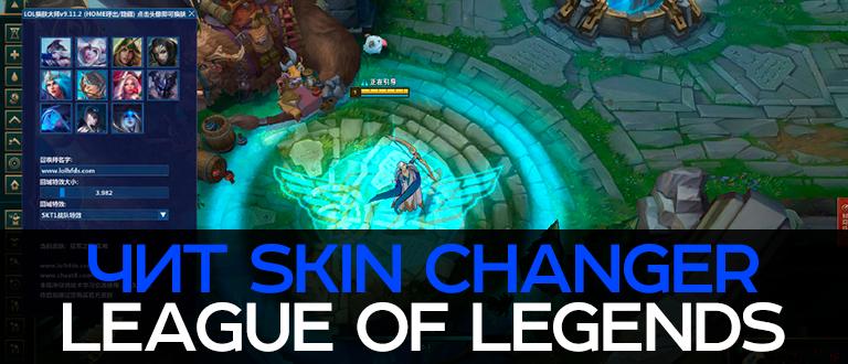 Skin Changer LOL