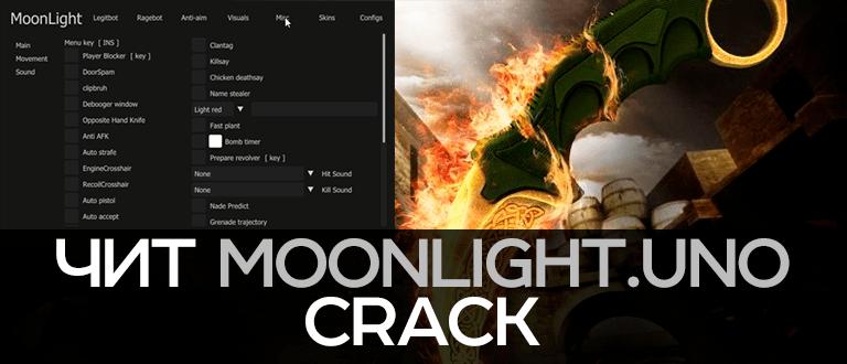 MoonLight.uno Crack