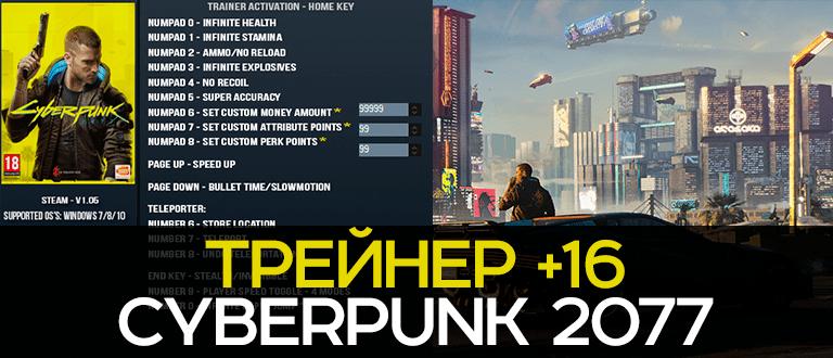 Трейнер Cyberpunk 2077 +16 1.0.5