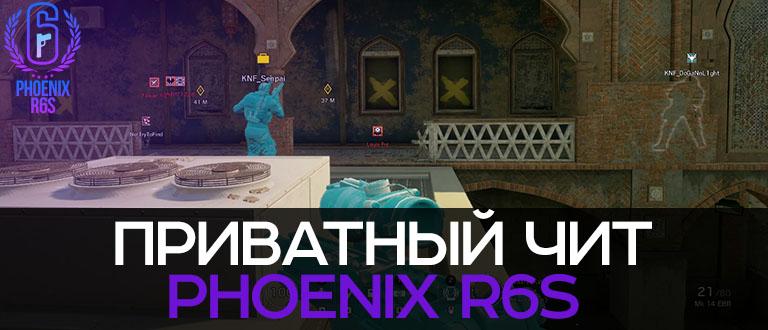 PHOENIX R6S