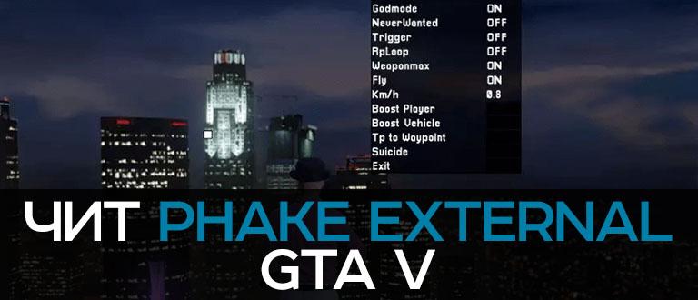 pHake External GTA V 1.53