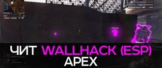 Apex Wallhack ESP