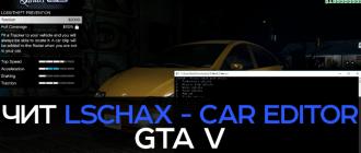 LSCHaX - Car Editor