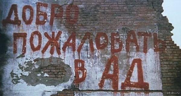 «Добро пожаловать в Ад!» 23-й годовщине начала русско ...