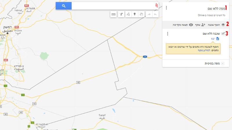 המפות שלי גוגל מאפס