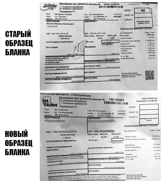 Anularea unei expedieri: UPS - România