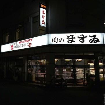Outside Masui - Hiroshima, Japan