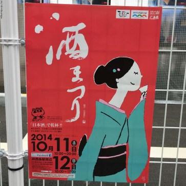 Flier for the Saijo Sake Festival - Saijo , Japan
