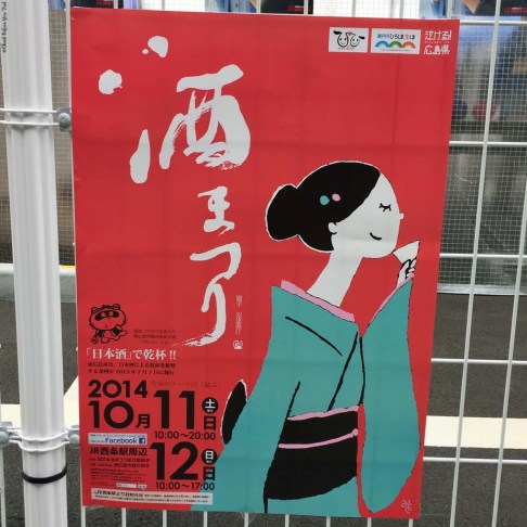 Flier for the Saijo Sake Festival - Saijo , Japan
